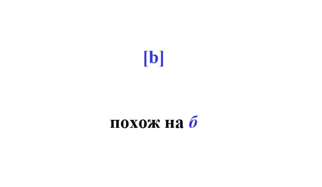 английский звук b