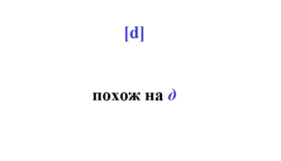 английский звук d