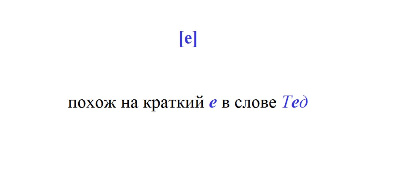 английский звук e