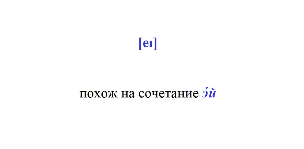 английский звук eɪ