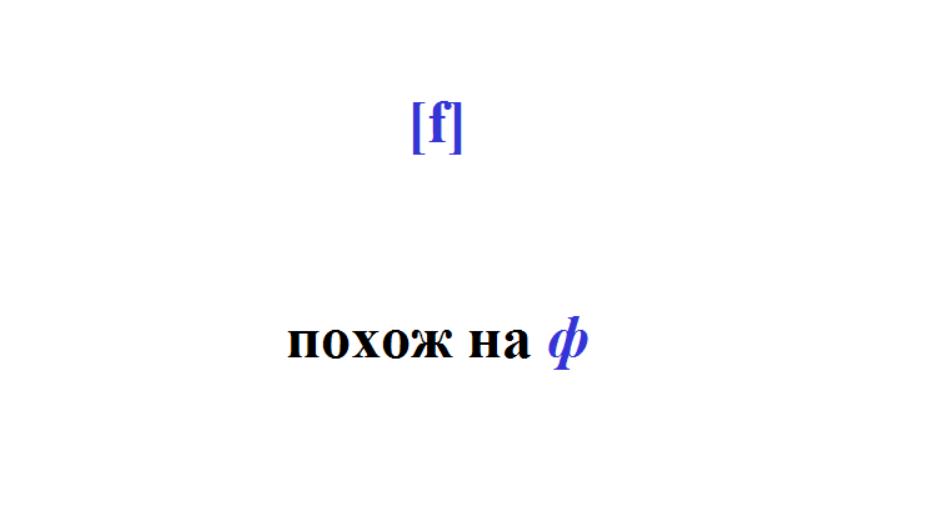 английский звук f