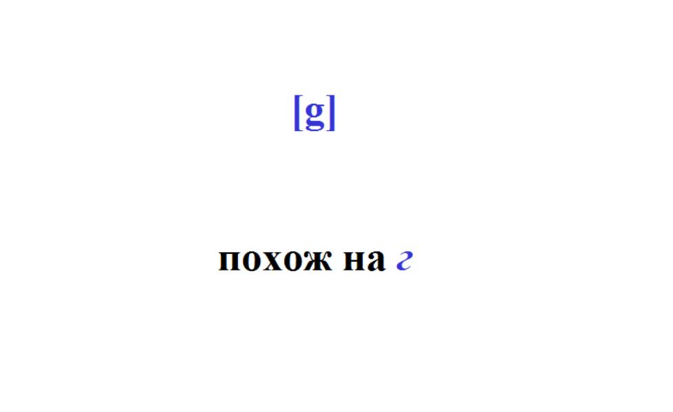 английский звук g