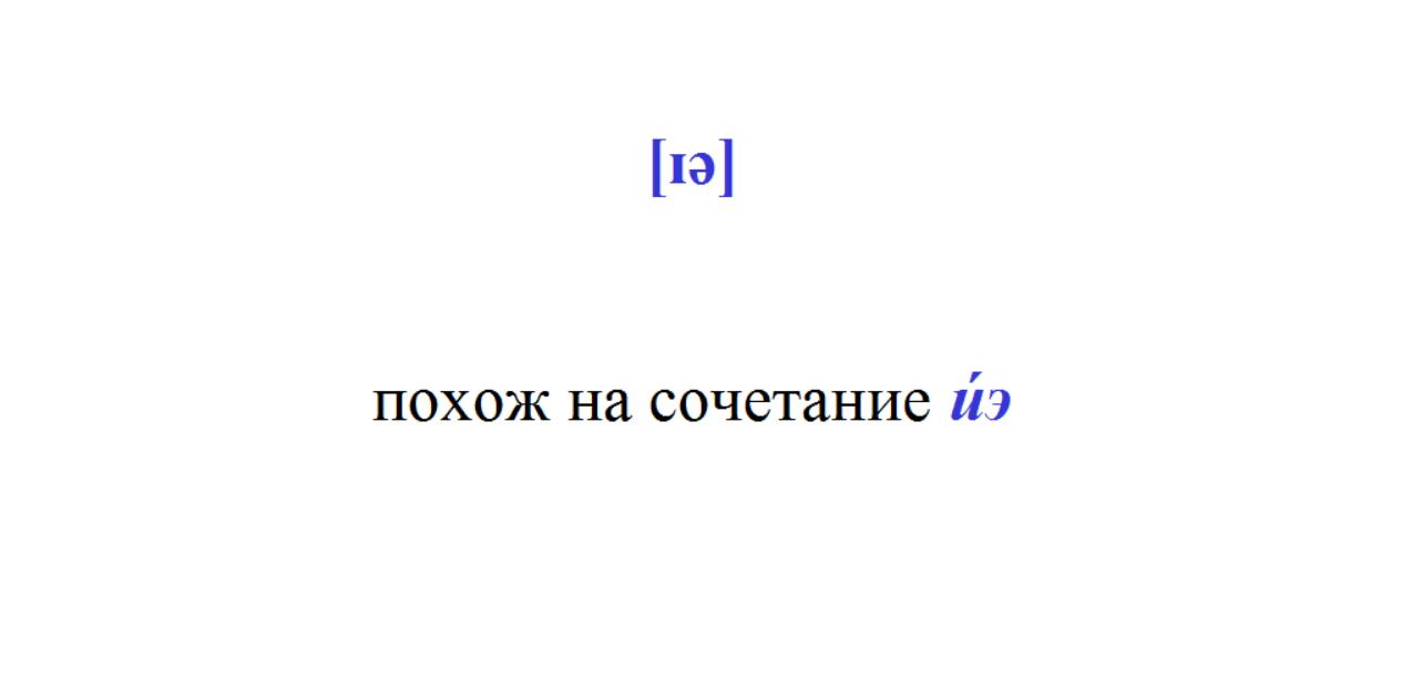 английский звук ɪə