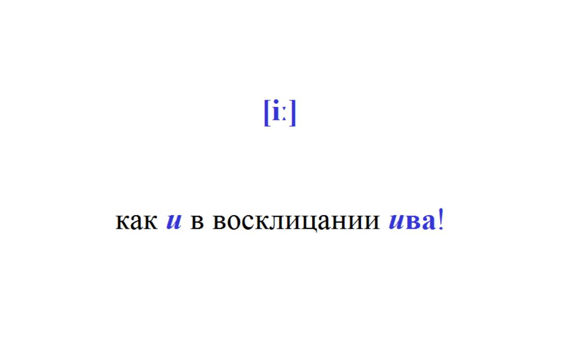 английский звук iː