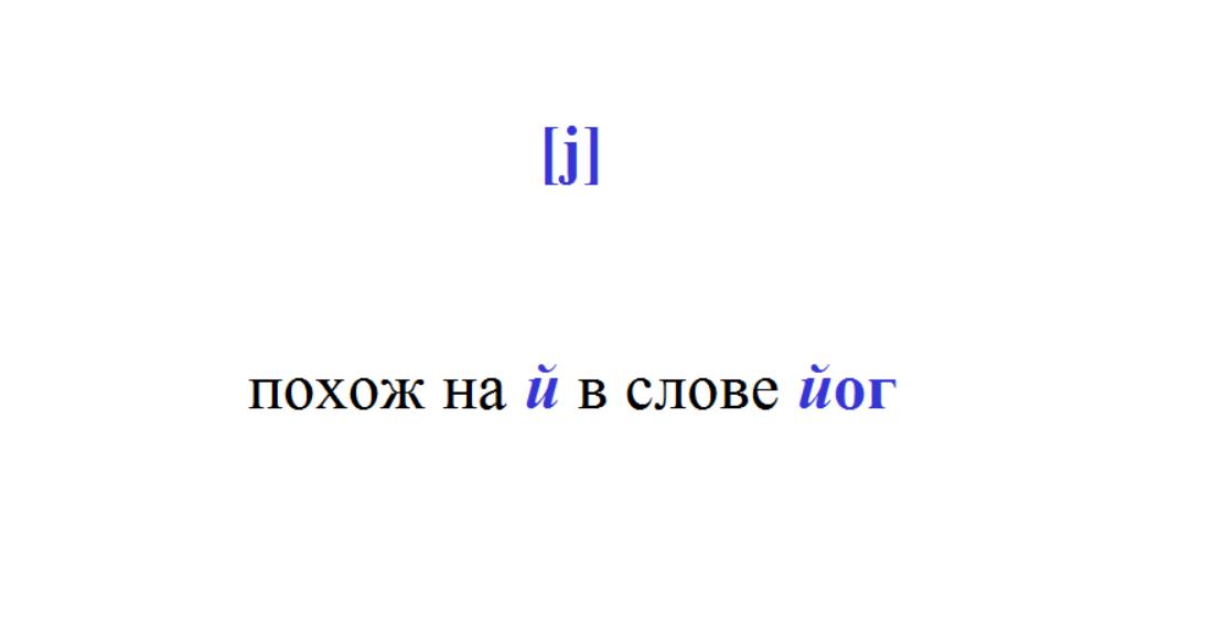 английский звук j