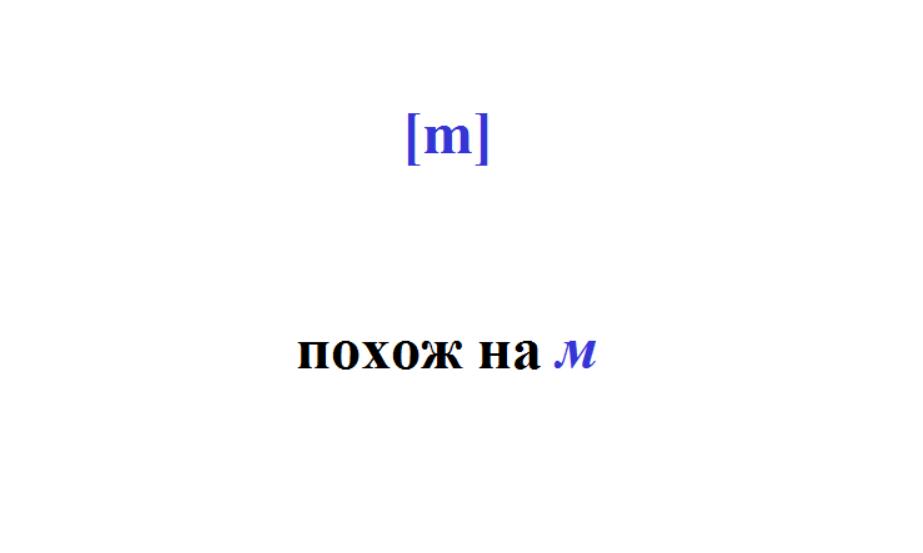 английский звук m