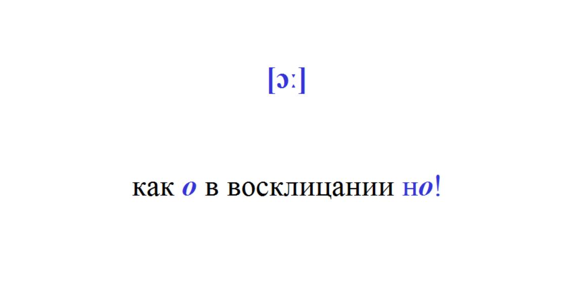 английский звук ɔː