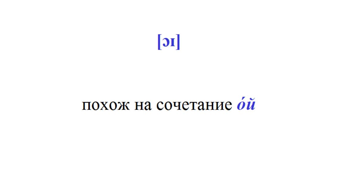 английский звук ɔɪ
