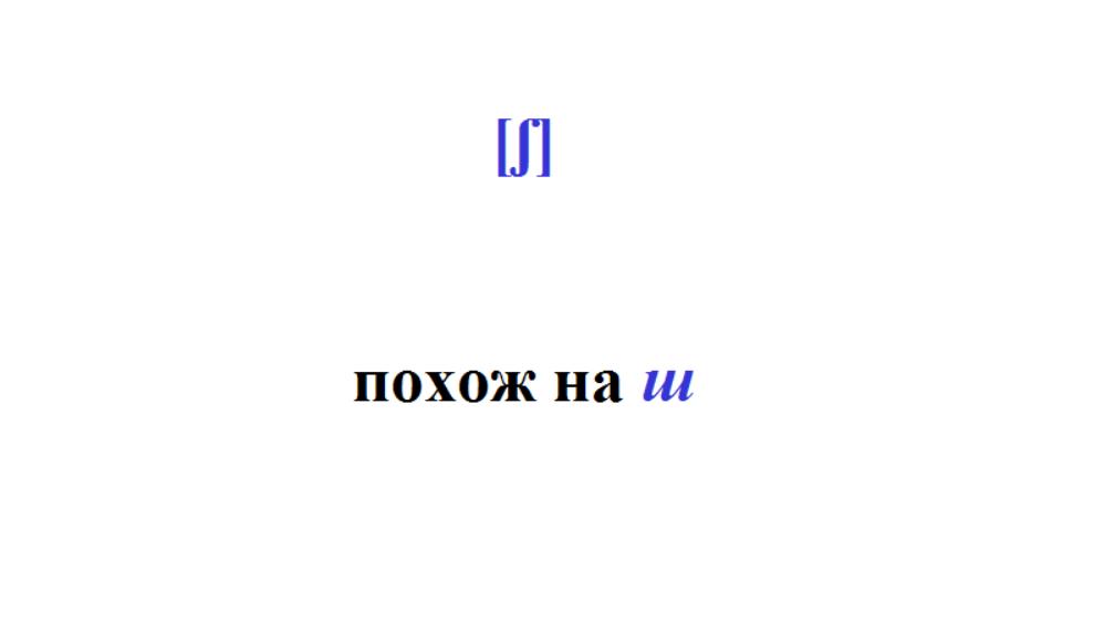 английский звук ʃ