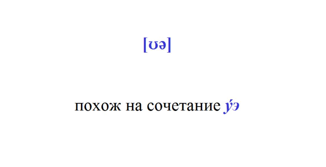 английский звук ʊə
