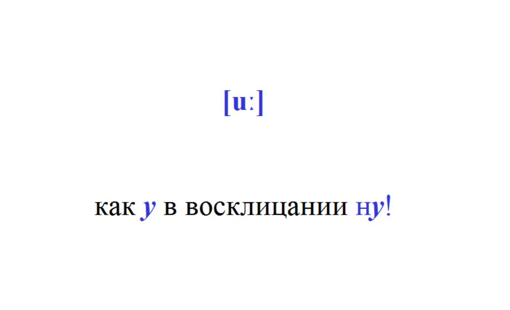 английский звук uː