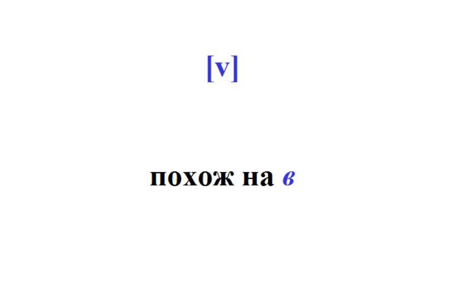 английский звук v