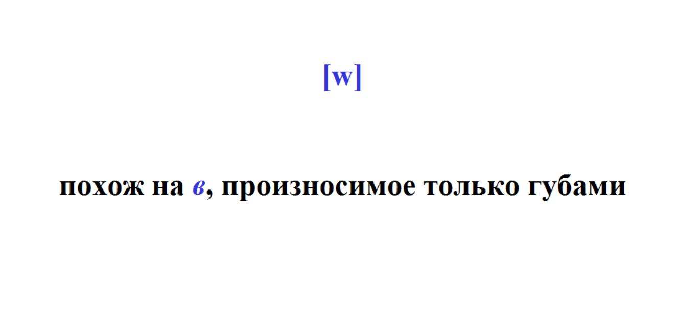 английский звук w