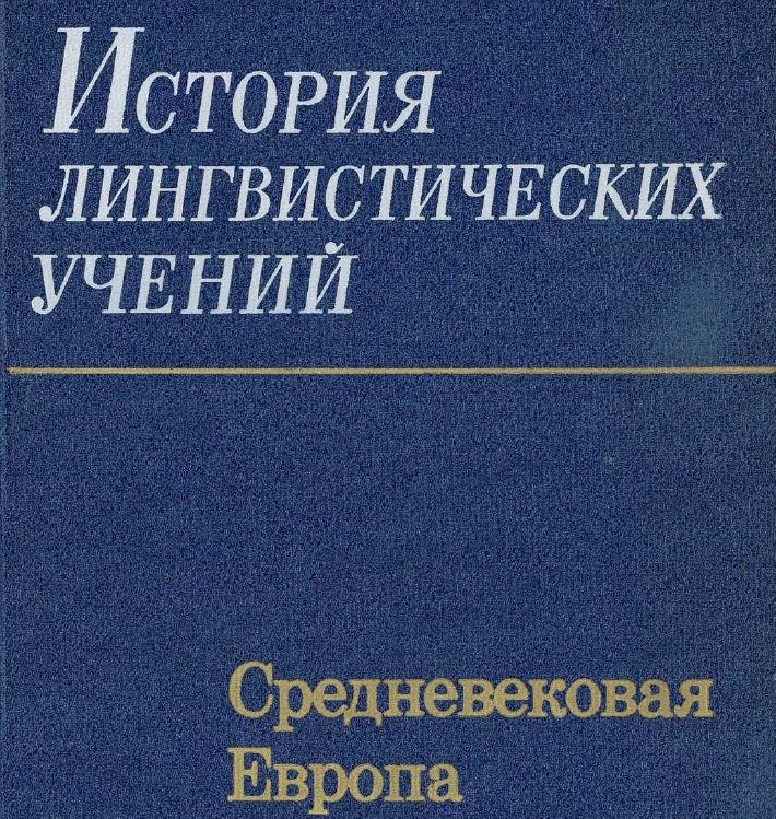 А.В. Десницкая, С.В. Кацнельсон История лингвистических учений (средневековье)
