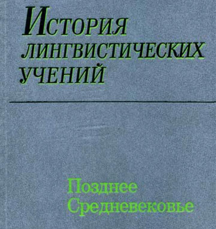 А.В. Десницкая История лингвистических учений (позднее средневековье)