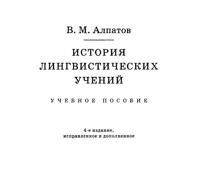 В. М. Алпатов История лингвистических учений