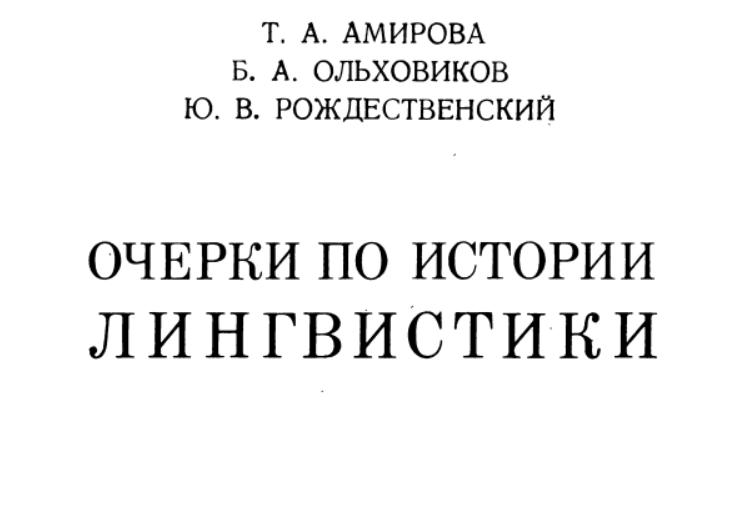 Т. А. Амирова Очерки по истории лингвистики