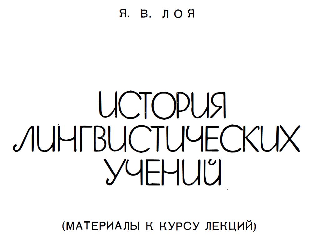 Я. В. Лоя История лингвистических учений
