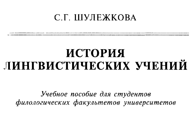 С. Г. Шулежкова История лингвистических учений