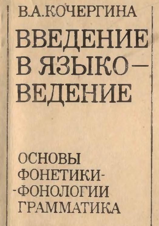 В. А. Кочергина Введение в языкознание