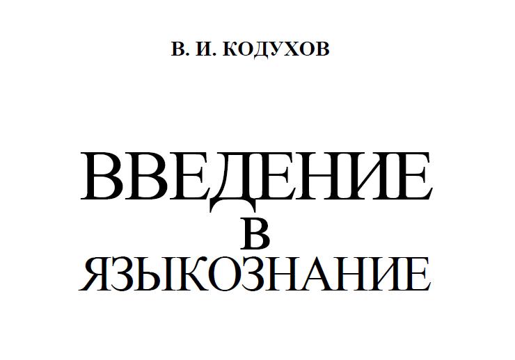 В. И. Кодухов Введение в языкознание