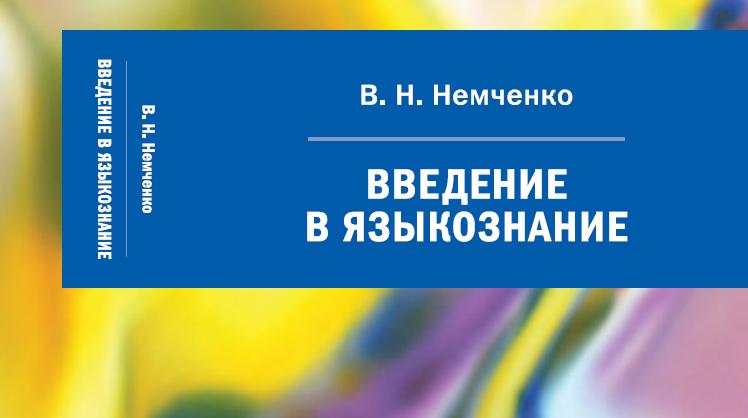В. Н. Немченко Введение в языкознание