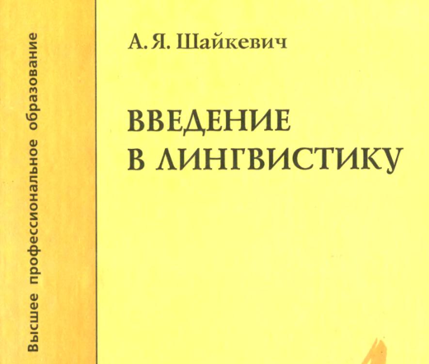А. Я. Шайкевич Введение в лингвистику