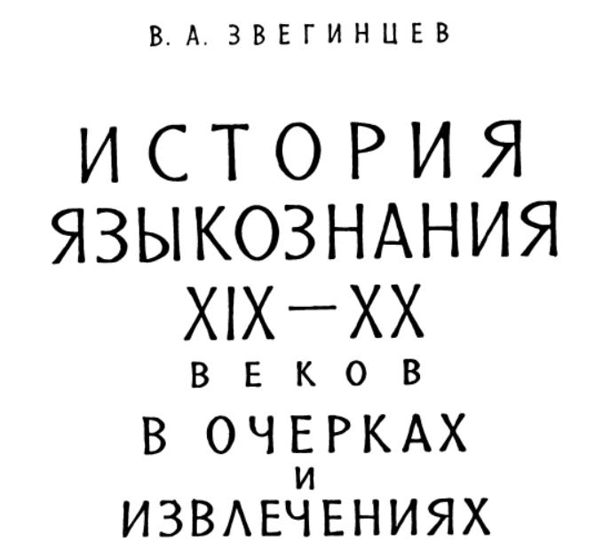 В. А. Звегинцев История языкознания